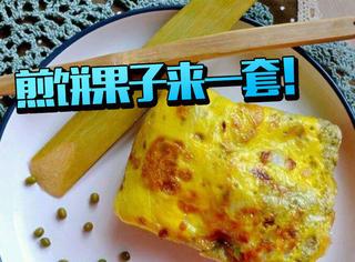 天津成立煎饼果子协会,这份早餐从来没让人失望过