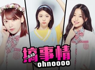 看了《Produce48》,妹子们都是杨超越又不止杨超越