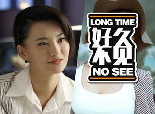 还记得《北京爱情故事》的伍媚吗?她现在长这样