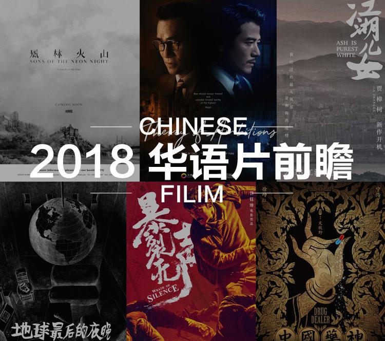 影迷有福气了!2018年值得期待的华语片真的好多啊!
