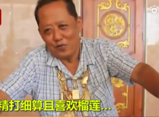 泰國榴蓮大王招女婿了,送房送車送現金,只要喜歡榴蓮!