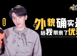 趙英博專訪:外貌確實是給我帶來了優勢
