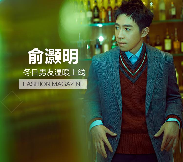 好久不见俞灏明,登杂志演绎冬日男友,温暖十足!
