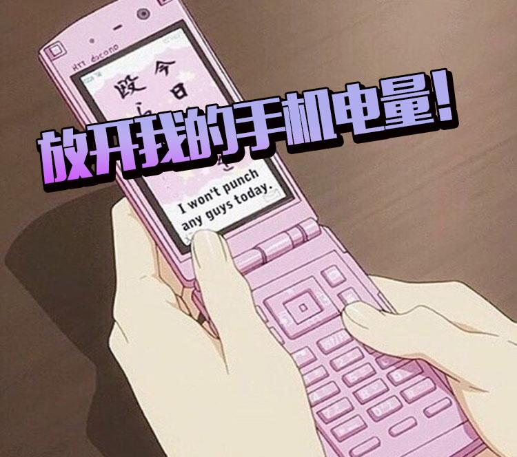 手机电量老是跑,多半是你手机用错了!好好呵护就好了!