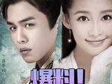 《庆余年》官宣张若昀李沁,一部大男主的权谋剧即将上演!