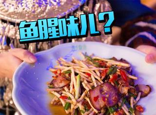 这盘散发着鱼鳞腥味的菜,吃一口就根本停不下来!