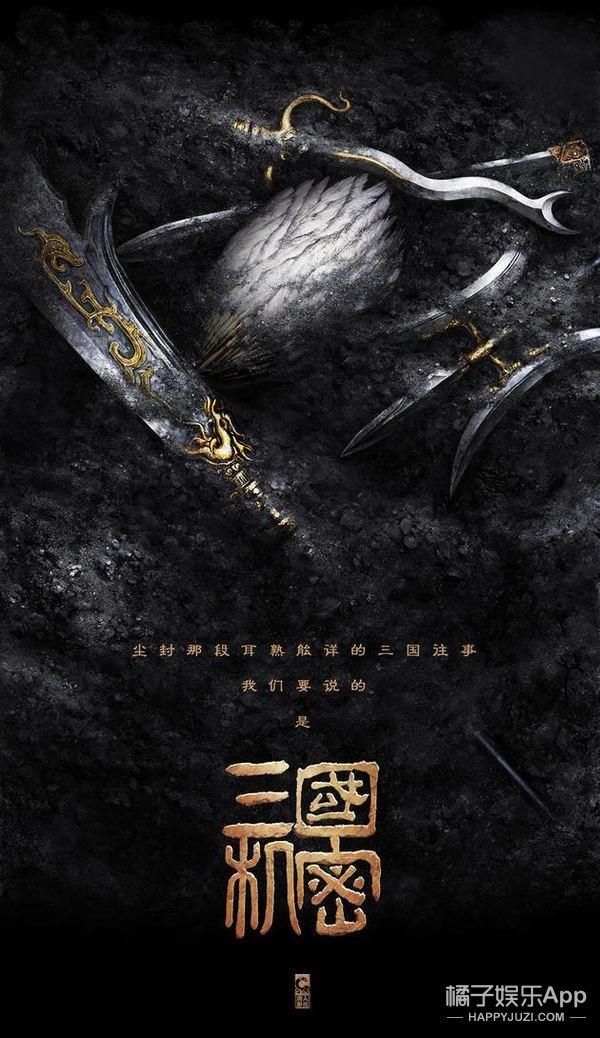 马天宇一人分饰两角搭档万茜演情侣,《三国机密》很神秘