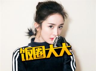 杨幂又在评论回复粉丝了,被她的饭圈词汇量吓到...