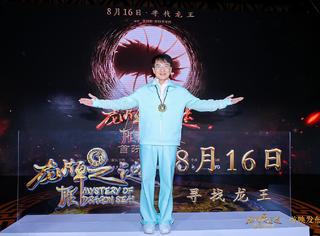《龙牌之谜》在京举办首映礼  成龙施瓦辛格隔空互动