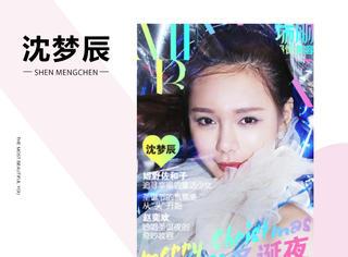 沈梦辰无刘海杂志图曝光,你确定不是在黑他?