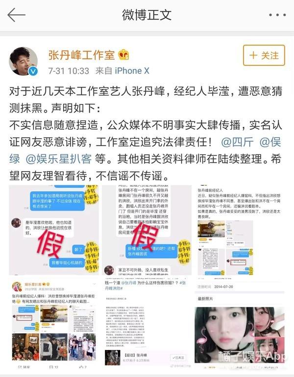 张丹峰前经纪人爆料,是毕滢喜欢他?工作室对此回应!