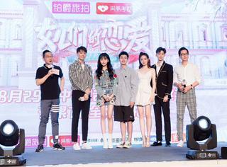 《女儿们的恋爱2》特别直播上海举行张绍刚评价郑爽变成熟