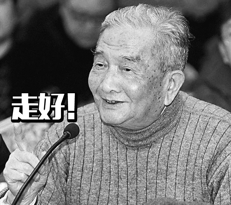 《一双绣花鞋》作者况浩文因病去世,享年88岁