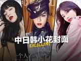 中日韩一线小花硬照功力大PK,你最喜欢哪款?