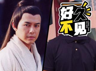還記得《仙劍奇俠傳》里的劉晉元嗎,他現在長這樣了