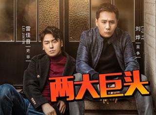 两大巨头的同框,刘烨和雷佳音在《老男孩》里就是本色出演吧