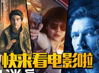 除了终于大结局的《移动迷宫》,本周还有什么电影可以看?