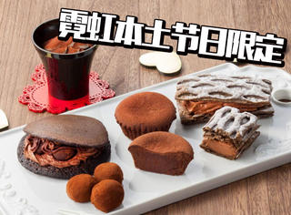 711便利店推出5款情人节巧克力,全新奶油生巧慕斯杯登场