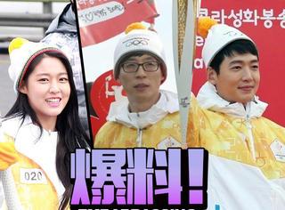 2018韩国冬奥会圣火传递,刘在石、裴秀智都有担任火炬手