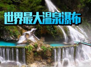 世界上最大的温泉瀑布在我国川西,能泡能玩还能喝呢!