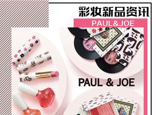 Paul&Joe新品系列上市,果然还是有那只猫猫!