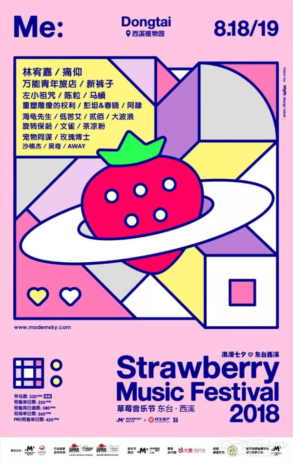 2018东台西溪草莓音乐节 | 全阵容