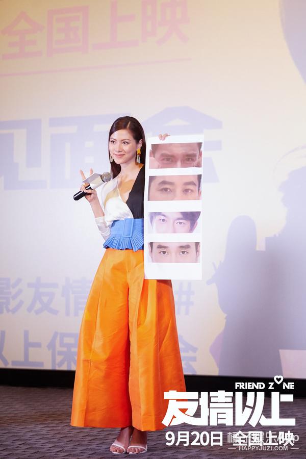 """《友情以上》北京首映现场气氛火爆,""""小水""""被撩到脸红"""