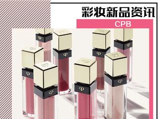"CPB做了一把""水晶钥匙""唇蜜,这是要来抢钱了?!"