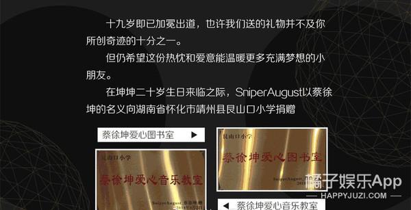 终于知道蔡徐坤靠什么获得1200万粉丝的芳心了!!!
