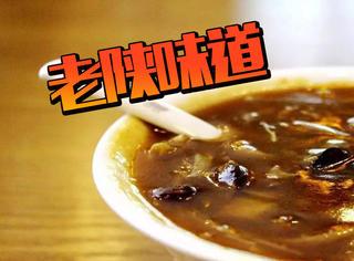 霸占西安早点摊的,竟然是一碗黏黏糊糊的汤?
