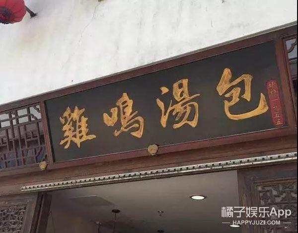 来南京必吃的鸭血粉丝,到底哪家才是老南京人心中NO.1