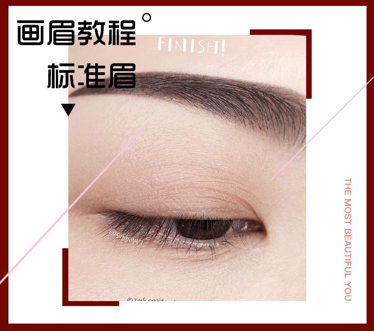 新手必备,最简单的标准眉形教程!