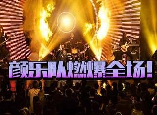 "OST女王严艺丹乐队——率性开""躁""燃爆现场!"