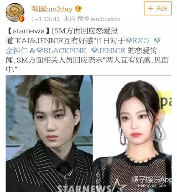 2019爱豆恋爱盘点:韩国爱豆都官宣了,你们啥时候公开?