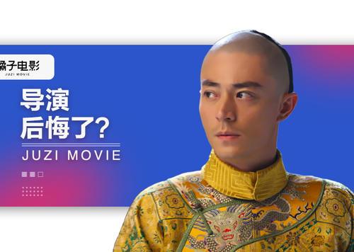 导演说他后悔拍了《网上真人娱乐》?