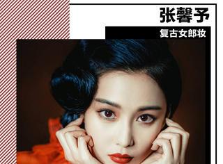 张馨予新年复古红妆,喵性十足!
