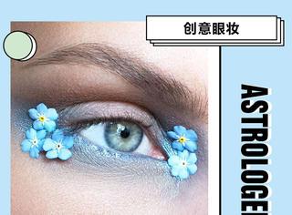 亮片、水钻、珍珠都能在眼睛上贴?这波创意厉害了