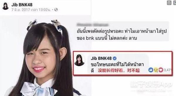 泰国第一女团就这水平?