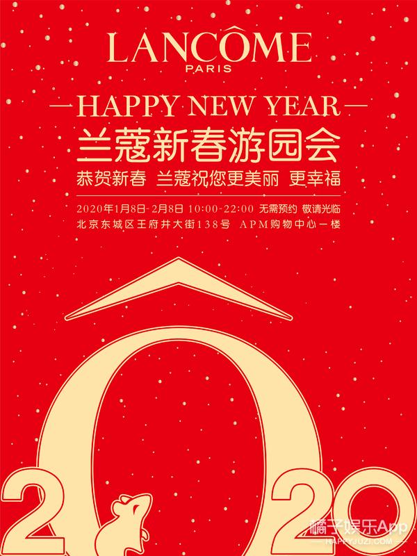 兰蔻新春游园会:恭贺新春,兰蔻祝您更美丽更幸福
