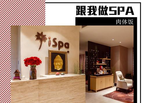 iSpa创立十三周年,色彩曼陀罗深度解答内心