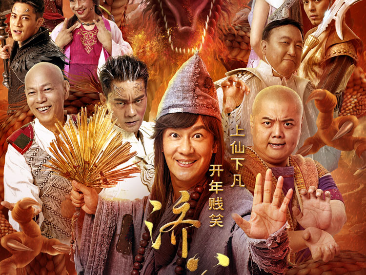 陈浩民《活佛济公》出大电影众咖云集?对不起我还是不想看