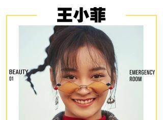 王小菲写真封面来袭,发型百变的超酷girl
