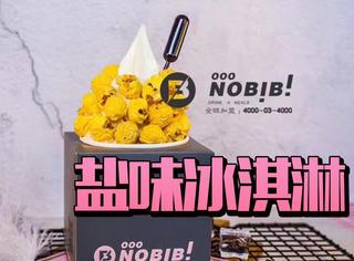 在上海就能尝到北欧的海水,毛线冰淇淋了解一下吗?