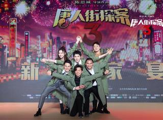 """《唐人街探案3》""""新春家宴""""主创大团圆"""