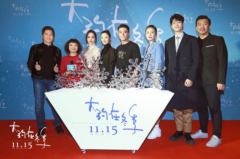 電影《大約在冬季》首映禮主創合體 鼓勵大家告白和告別