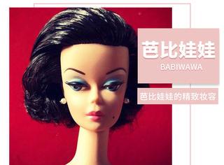 可怕,现在芭比娃娃的妆容都比我精致
