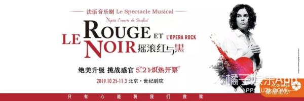 """""""法罗朱""""首演回顾!观众直呼要连""""刷""""十次的法语音乐剧!"""
