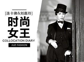 独立女性?时尚女王?刘嘉玲才活成了所有女性想要的样子!