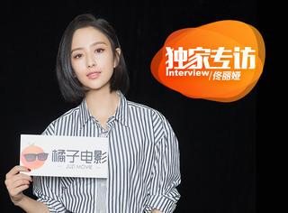 专访佟丽娅:人有时候就得逼一下自己,才能有这股虎劲儿