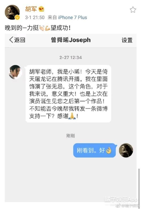 胡军挂人式力挺 杨幂被曝回香港看望小糯米